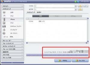DVDからmp4へエンコードがわずか5分程度