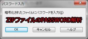zipファイルパスワード解析
