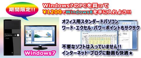 当店でWindows7のパソコンを買って、Windows8を¥1200で手に入れよう!!