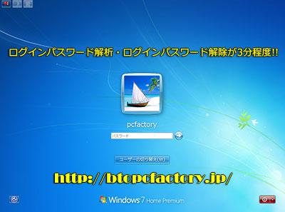 Windows ログインパスワード解析、ログインパスワード解除出張対応!