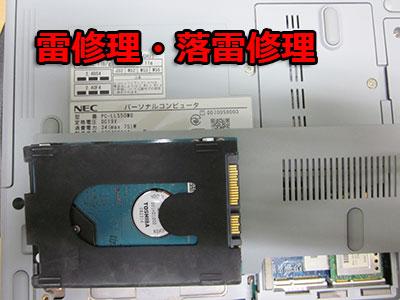 落雷修理・雷のパソコン故障について