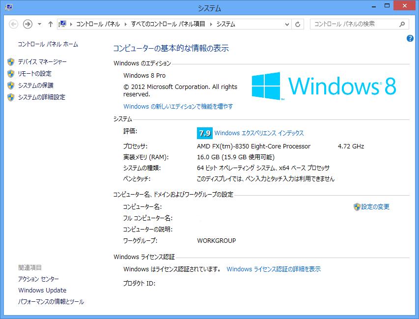fx8350を搭載しBTOパソコンにWindows8 Proをインストール