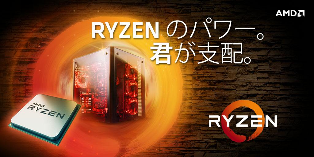 AMD Ryzen BTOパソコン 発売中!!
